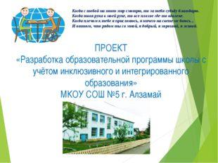 ПРОЕКТ «Разработка образовательной программы школы с учётом инклюзивного и ин