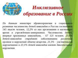 Инклюзивное образование в России По данным министра здравоохранения и социаль