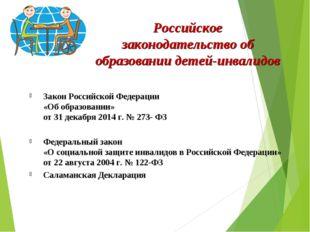 Российское законодательство об образовании детей-инвалидов Закон Российской Ф