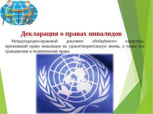 Декларация о правах инвалидов Международно-правовой документ обобщённого ха