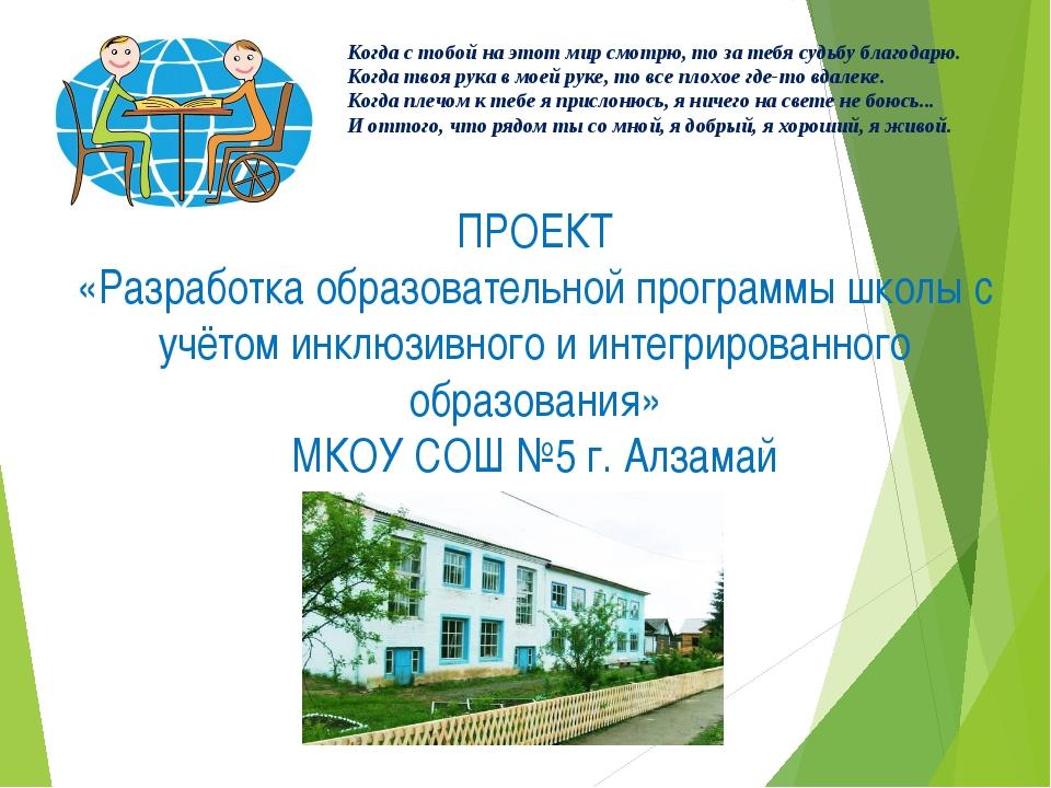 ПРОЕКТ «Разработка образовательной программы школы с учётом инклюзивного и ин...