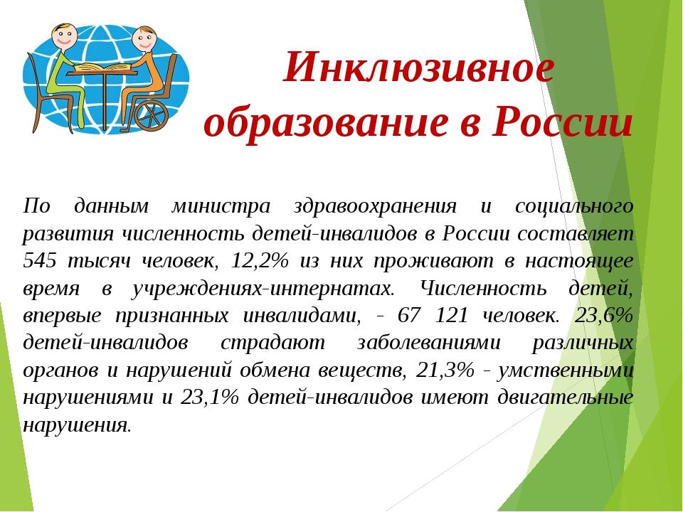 Инклюзивное образование в России По данным министра здравоохранения и социаль...