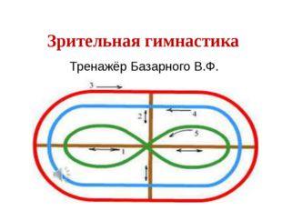 Зрительная гимнастика Тренажёр Базарного В.Ф.