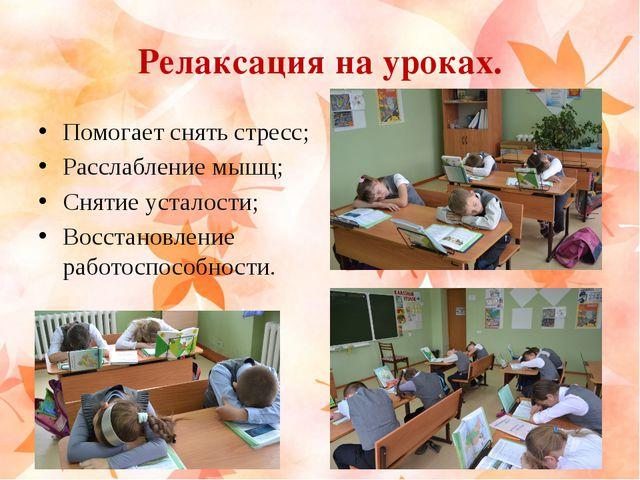 Релаксация на уроках. Помогает снять стресс; Расслабление мышц; Снятие устало...