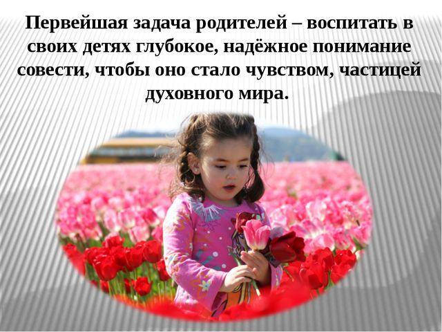 Первейшая задача родителей – воспитать в своих детях глубокое, надёжное поним...