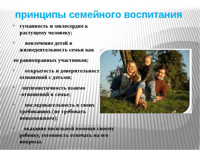 принципы семейного воспитания гуманность и милосердие к растущему человеку; в...