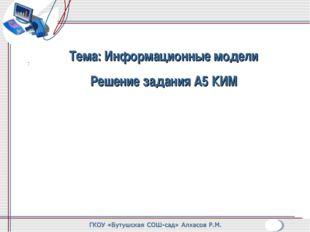 Тема: Информационные модели Решение задания А5 КИМ