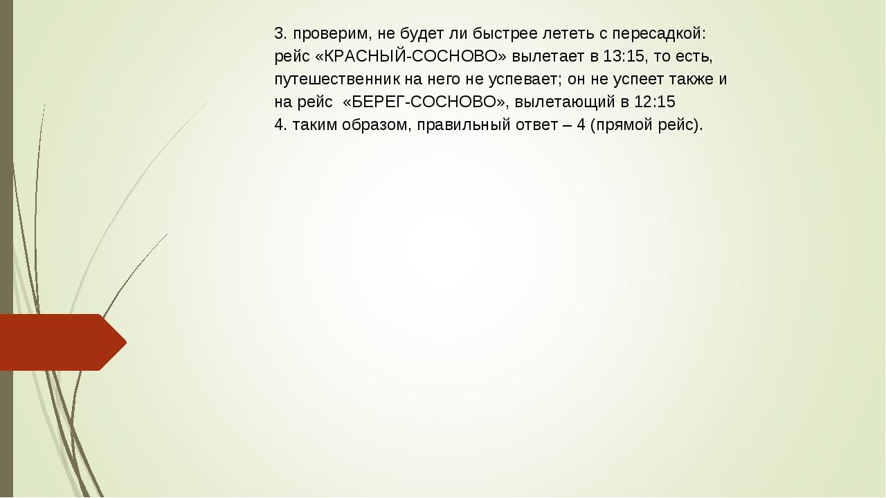 3. проверим, не будет ли быстрее лететь с пересадкой: рейс «КРАСНЫЙ-СОСНОВО»...