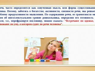 Речь часто определяется как озвученная мысль или форма существования ребенк