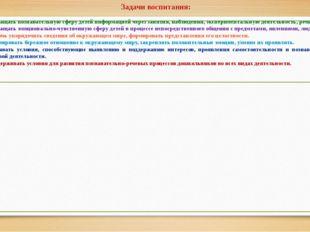 Задачи воспитания: Обогащать познавательную сферу детей информацией через з