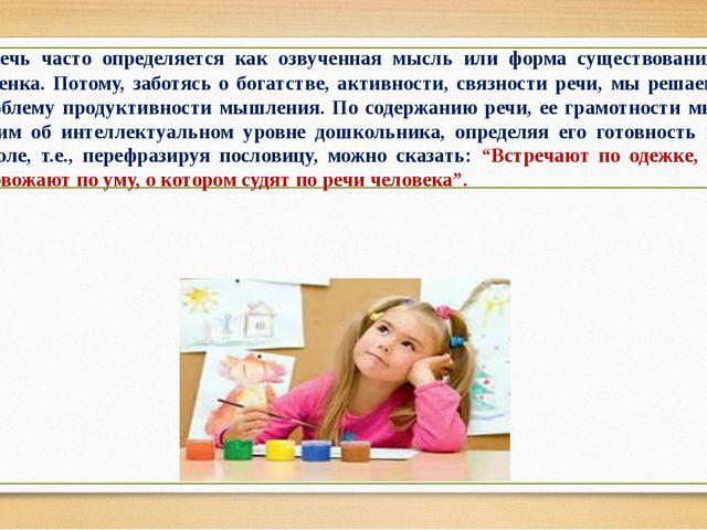 Речь часто определяется как озвученная мысль или форма существования ребенк...