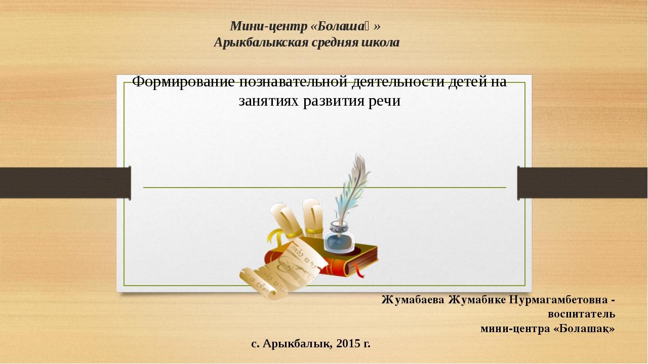 Мини-центр «Болашақ» Арыкбалыкская средняя школа Формирование познавательной...