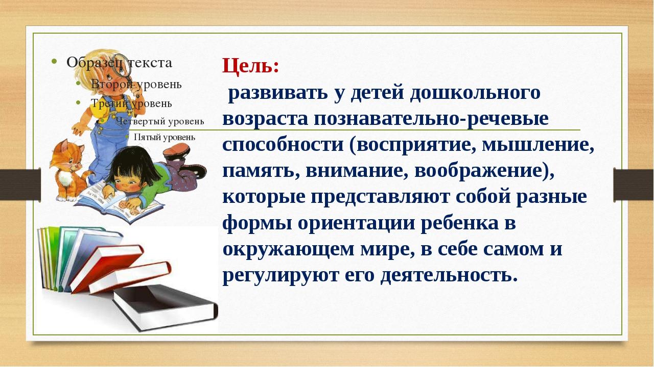 Цель: развивать у детей дошкольного возраста познавательно-речевые способнос...
