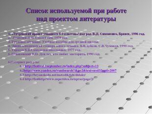 Список используемой при работе над проектом литературы 1. «Творческий проект