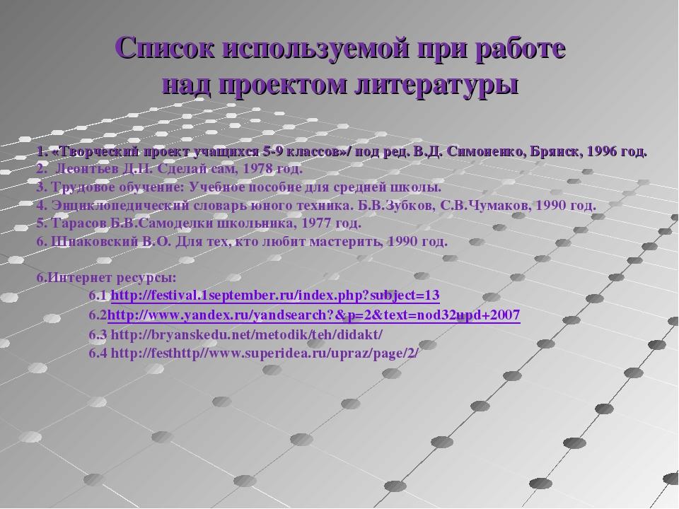 Список используемой при работе над проектом литературы 1. «Творческий проект...