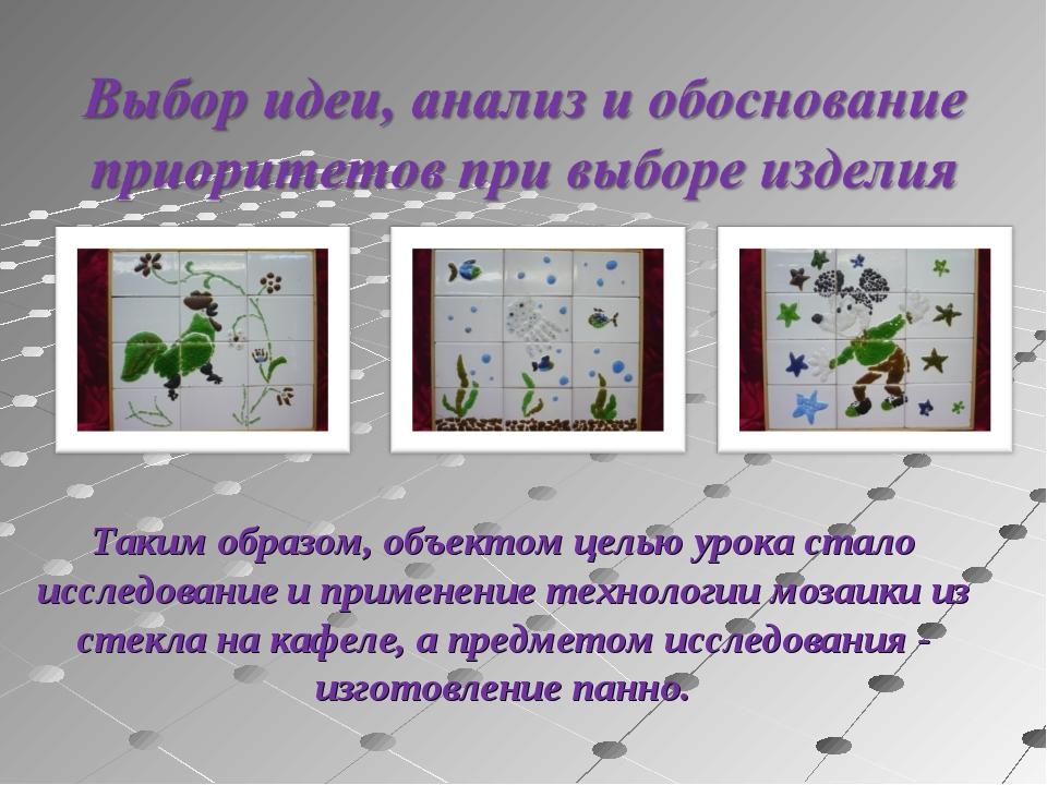 Таким образом, объектом целью урока стало исследование и применение технологи...
