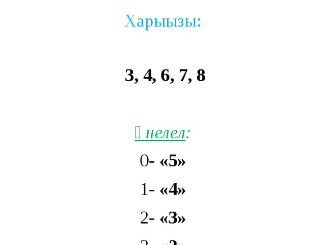 Харыызы: 3, 4, 6, 7, 8 Үнелел: 0- «5» 1- «4» 2- «3» 3- «2»