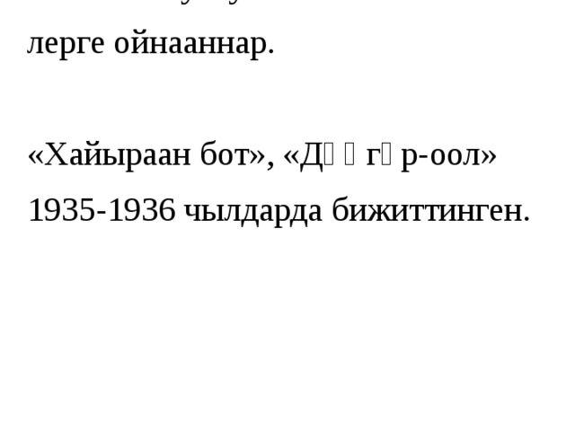 Виктор Көк-оол, Кара-кыс Мунзук, Максим Мунзук баштайгы шии- лерге ойнааннар...