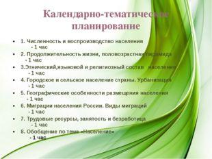 Практические работы Пр/р № 13. Объяснение закономерностей в размещении населе