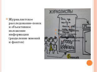 Журналистское расследование-поиск и объективное изложение информации (раздел