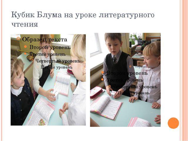 Кубик Блума на уроке литературного чтения
