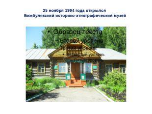 25 ноября 1994 года открылся Бижбулякский историко-этнографический музей