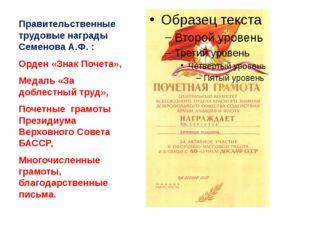 Правительственные трудовые награды Семенова А.Ф. : Орден «Знак Почета», Меда