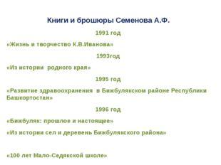 Книги и брошюры Семенова А.Ф. 1991 год «Жизнь и творчество К.В.Иванова» 1993г