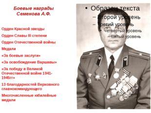 Боевые награды Семенова А.Ф. Орден Красной звезды Орден Славы III степени Орд
