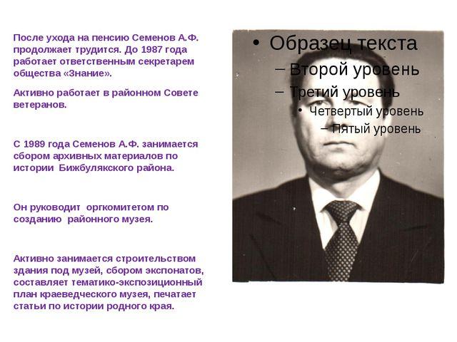 После ухода на пенсию Семенов А.Ф. продолжает трудится. До 1987 года работае...