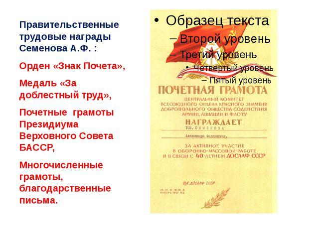 Правительственные трудовые награды Семенова А.Ф. : Орден «Знак Почета», Меда...