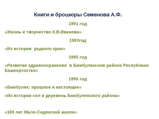 Книги и брошюры Семенова А.Ф. 1991 год «Жизнь и творчество К.В.Иванова» 1993г...