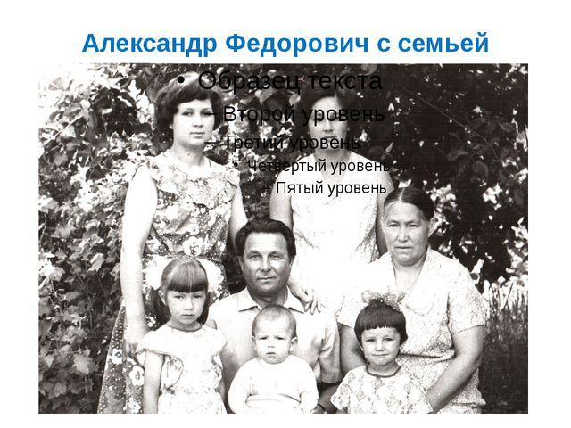 Александр Федорович с семьей