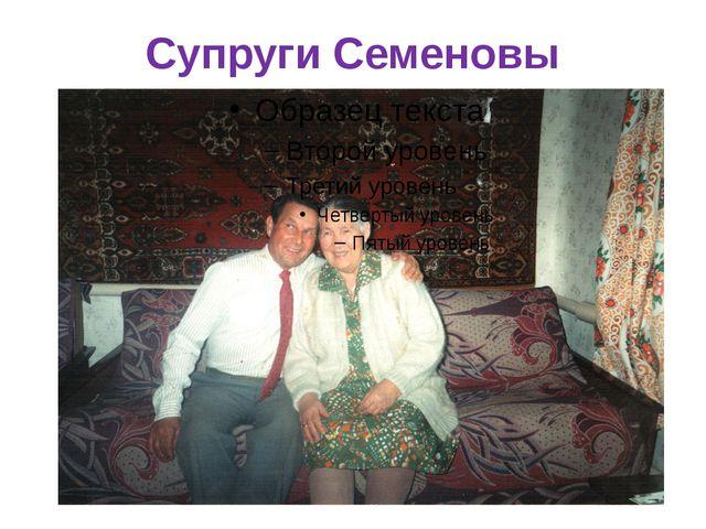 Супруги Семеновы