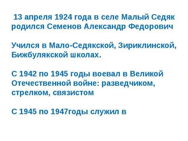 13 апреля 1924 года в селе Малый Седяк родился Семенов Александр Федорович У...