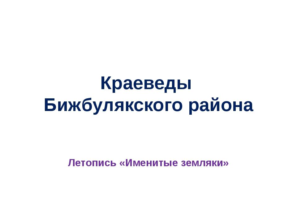 Краеведы Бижбулякского района Летопись «Именитые земляки»