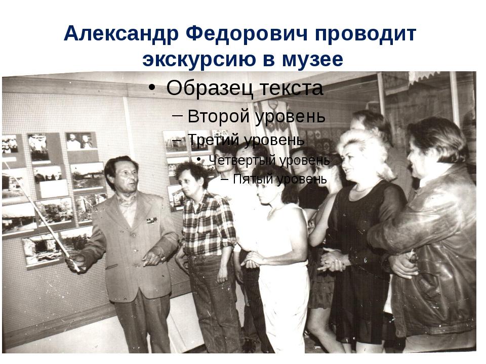 Александр Федорович проводит экскурсию в музее