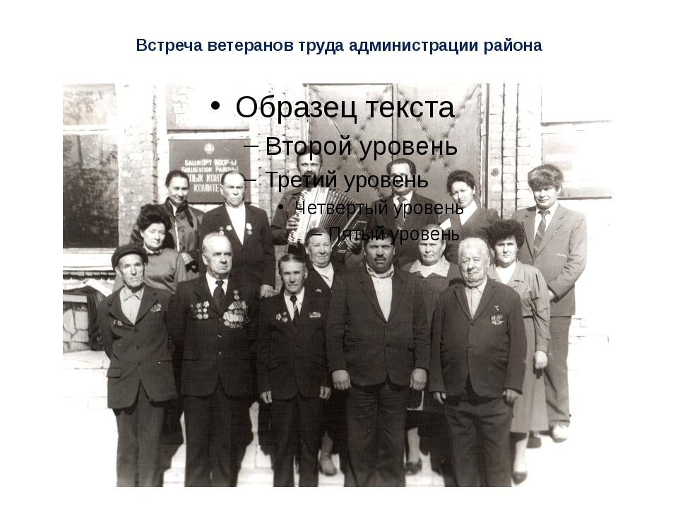 Встреча ветеранов труда администрации района
