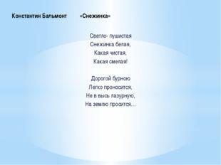 Константин Бальмонт «Снежинка» Светло- пушистая Снежинка белая, Какая чистая,