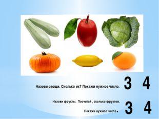 Назови овощи. Сколько их? Покажи нужное число. Назови фрукты. Посчитай , ско