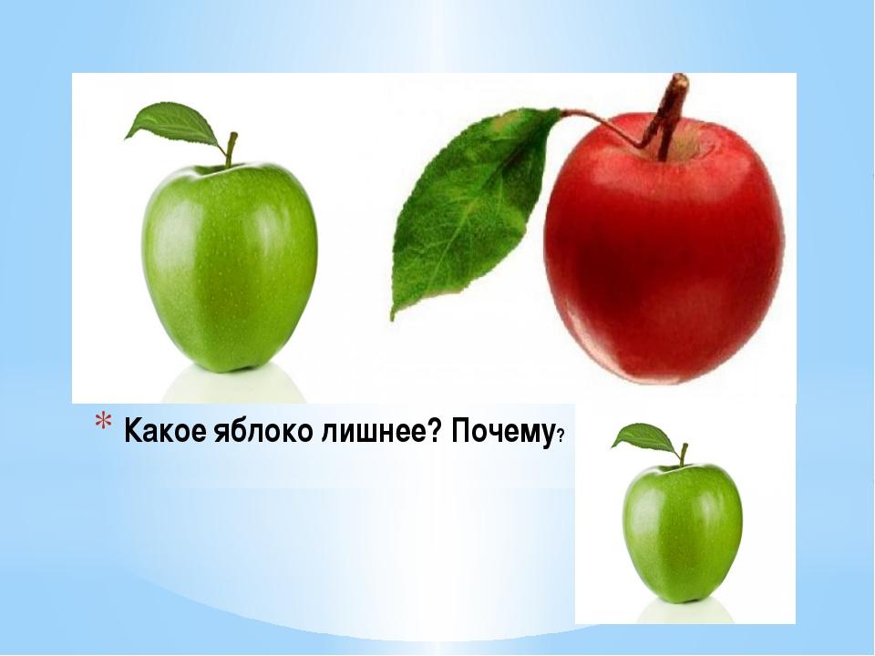 Какое яблоко лишнее? Почему?