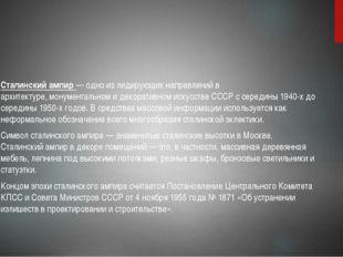 Сталинский ампир— одно из лидирующих направлений в архитектуре,монументальн