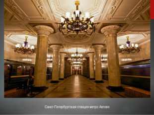 Санкт-Петербургская станция метро Автово