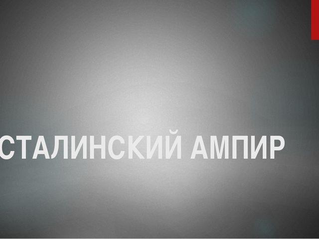 СТАЛИНСКИЙ АМПИР