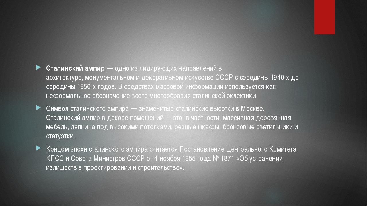 Сталинский ампир— одно из лидирующих направлений в архитектуре,монументальн...