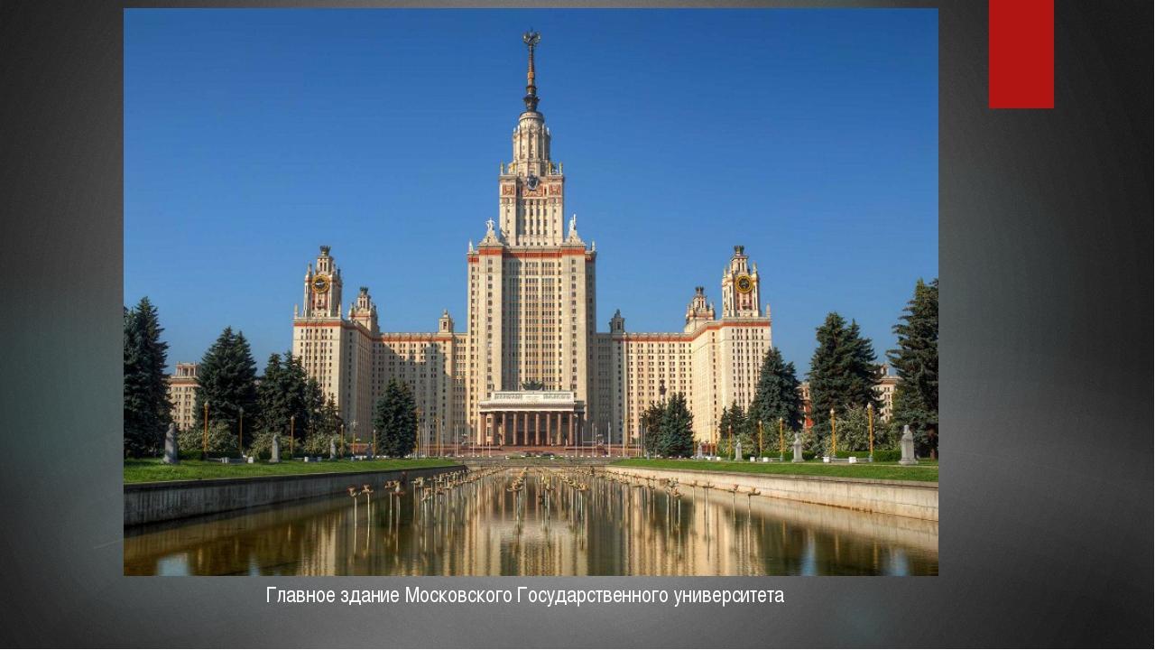 Главное здание Московского Государственного университета