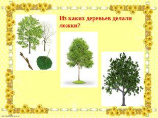 Из каких деревьев делали ложки?