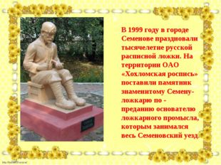 В 1999 году в городе Семенове праздновали тысячелетие русской расписной ложки