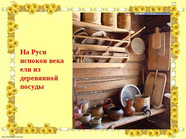 На Руси испокон века ели из деревянной посуды