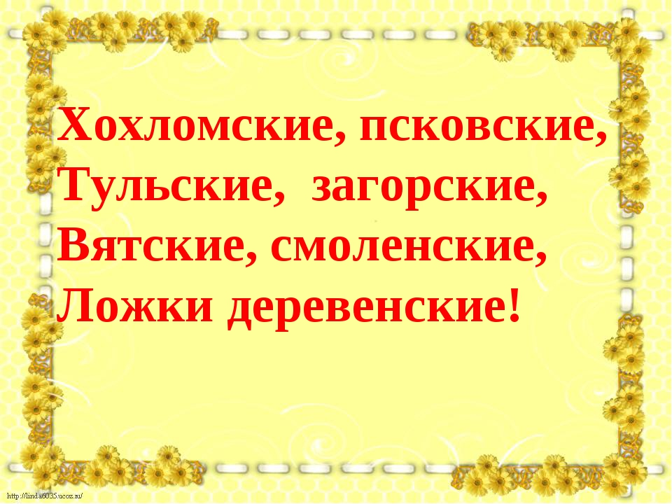 Хохломские, псковские, Тульские, загорские, Вятские, смоленские, Ложки де...